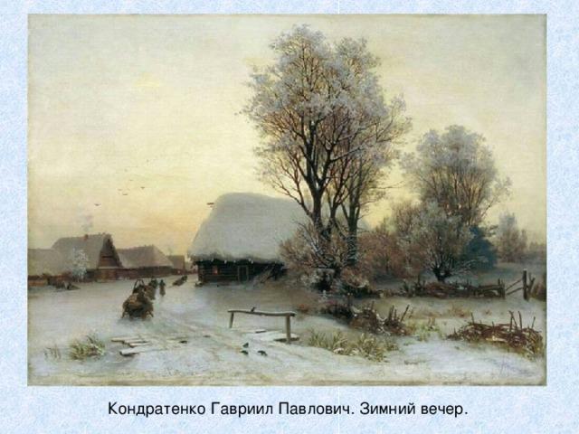 Кондратенко Гавриил Павлович. Зимний вечер.