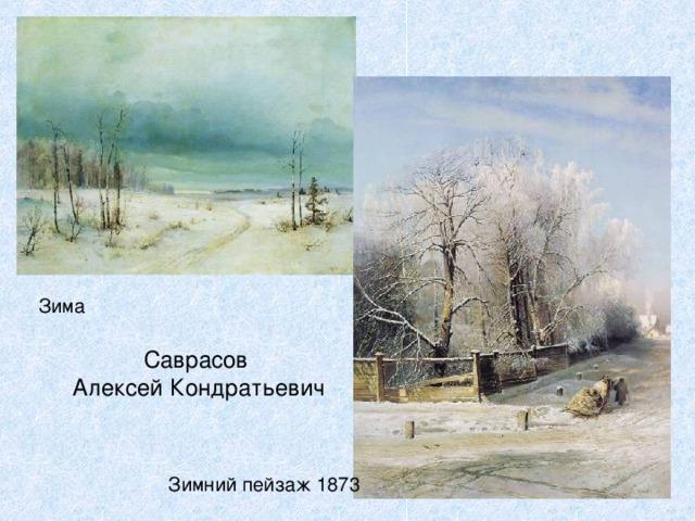 Зима Саврасов  Алексей Кондратьевич Зимний пейзаж 1873