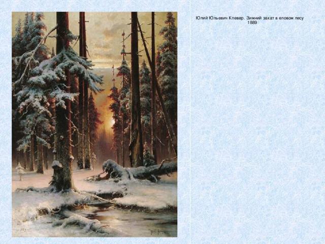 Юлий Юльевич Клевер.  Зимний закат в еловом лесу 1889