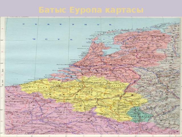Батыс Еуропа картасы