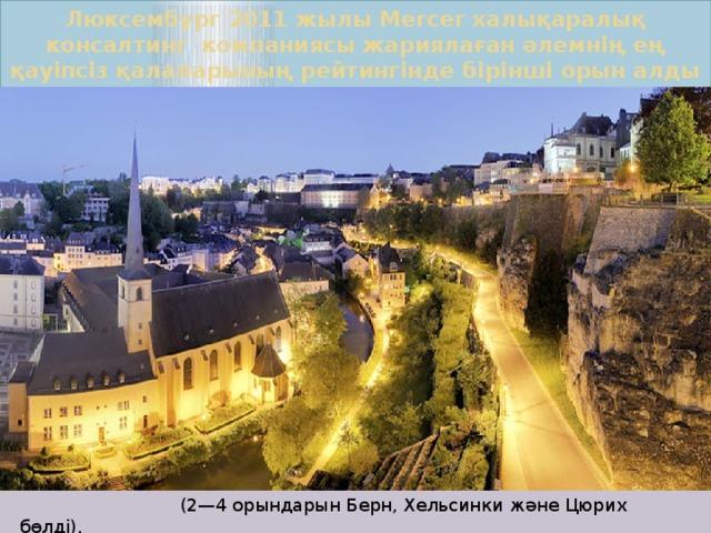 Люксембург 2011 жылы Mercer халықаралық консалтинг компаниясы жариялаған әлемнің ең қауіпсіз қалаларының рейтингінде бірінші орын алды  (2—4 орындарын Берн, Хельсинки және Цюрих бөлді).