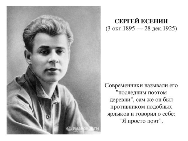 СЕРГЕЙ ЕСЕНИН (3 окт.1895 — 28 дек.1925) Современники называли его