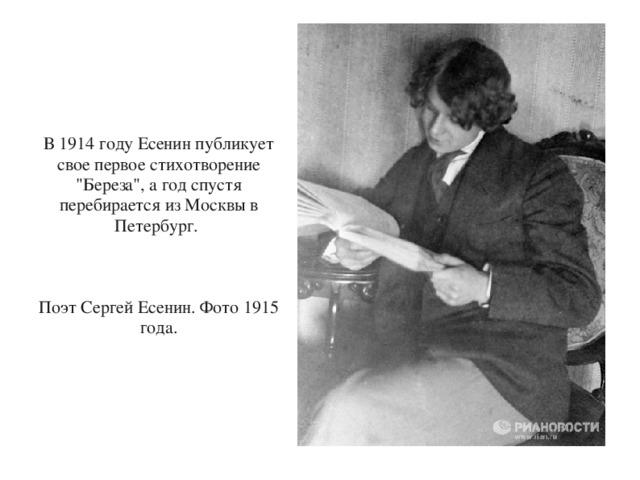 В 1914 году Есенин публикует свое первое стихотворение