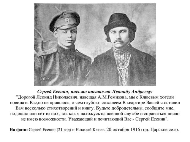 Сергей Есенин, письмо писателю Леониду Андрееву: