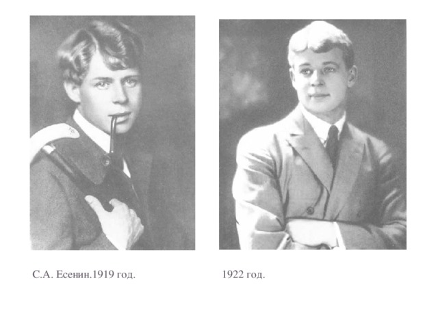 С.А. Есенин.1919 год. 1922 год.