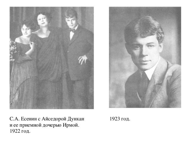 С.А. Есенин с Айседорой Дункан 1923 год. и ее приемной дочерью Ирмой. 1922 год.