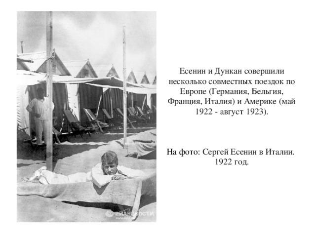 Есенин и Дункан совершили несколько совместных поездок по Европе (Германия, Бельгия, Франция, Италия) и Америке (май 1922 - август 1923). На фото: Сергей Есенин в Италии. 1922 год.