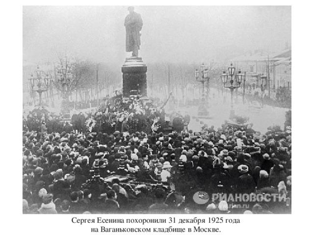 Сергея Есенина похоронили 31 декабря 1925 года на Ваганьковском кладбище в Москве.