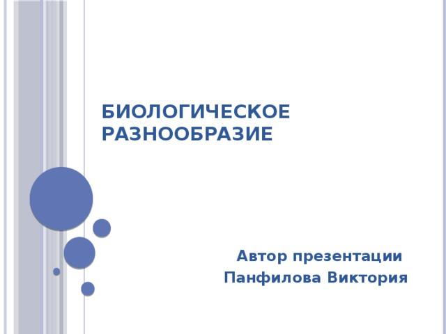 Биологическое разнообразие Автор презентации Панфилова Виктория