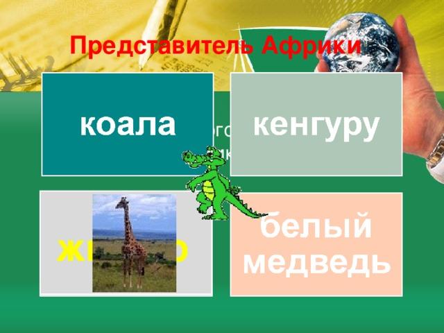 Представитель Африки Из предложенного списка, выберите обитателей Африки жираф