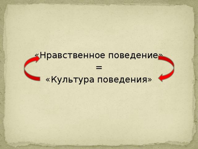 «Нравственное поведение» = «Культура поведения»