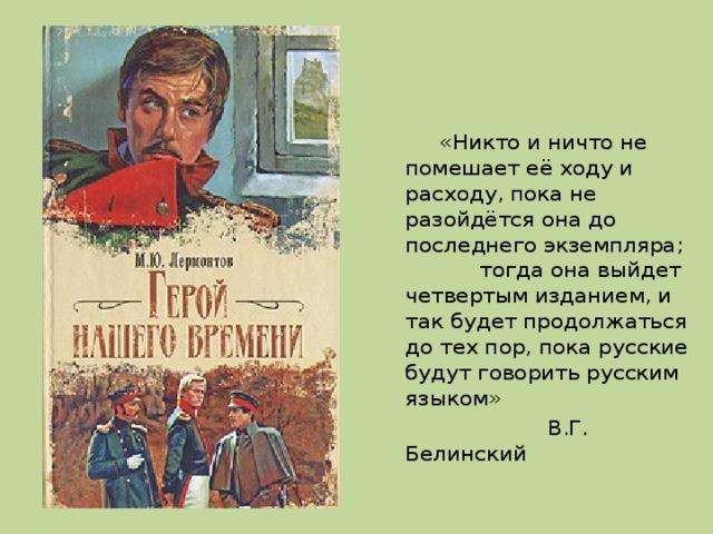 «Никто и ничто не помешает её ходу и расходу, пока не разойдётся она до последнего экземпляра; тогда она выйдет четвертым изданием, и так будет продолжаться до тех пор, пока русские будут говорить русским языком»  В.Г. Белинский