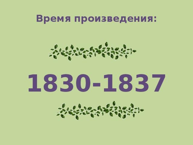 Время произведения:  1830-1837
