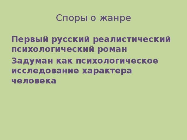 Споры о жанре Первый русский реалистический психологический роман Задуман как психологическое исследование характера человека