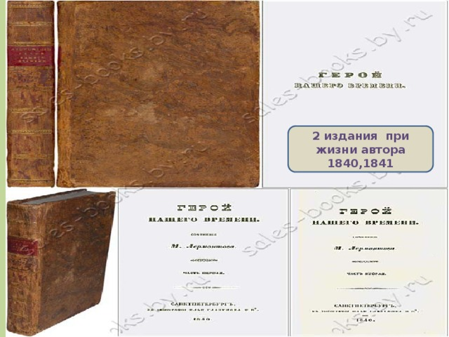 2 издания при жизни автора 1840,1841