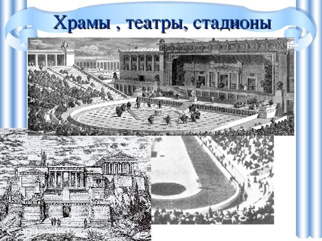 Храмы , театры, стадионы