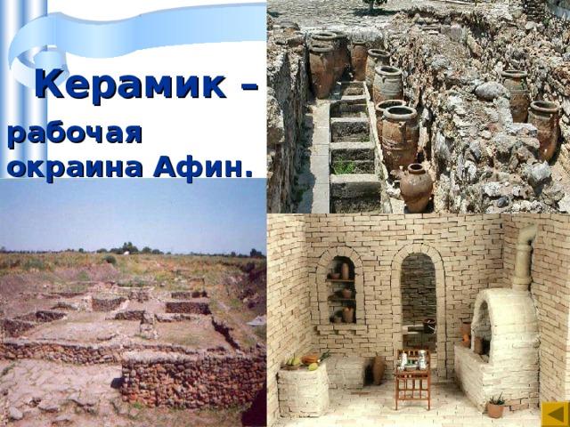 Керамик –  рабочая окраина Афин.