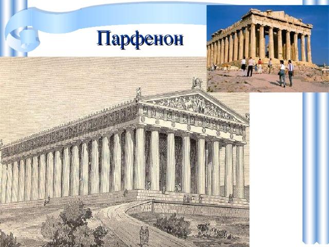 Парфенон
