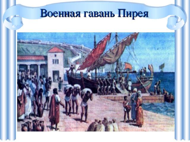 Военная гавань Пирея