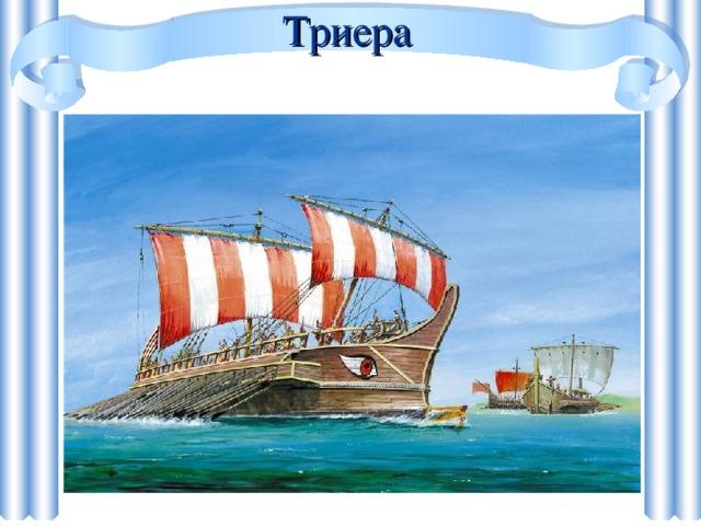 Триера
