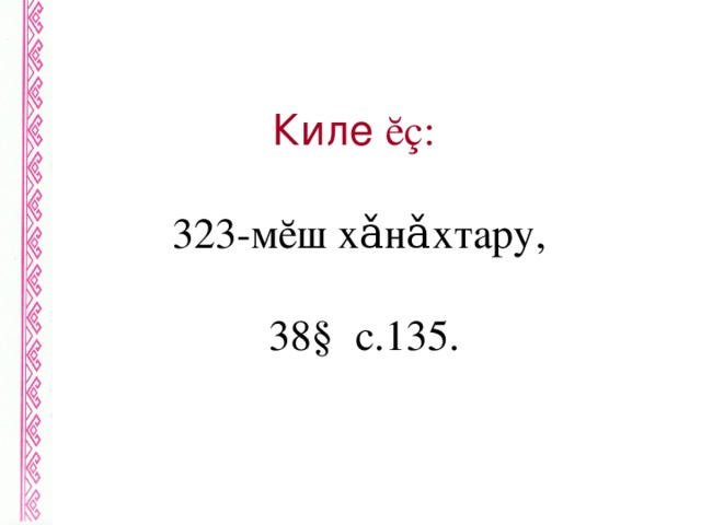 Киле ӗç:    323-мӗш хǎнǎхтару,  38§ с.135.
