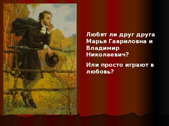 Любят ли друг друга Марья Гавриловна и Владимир Николаевич? Или просто играют в любовь?