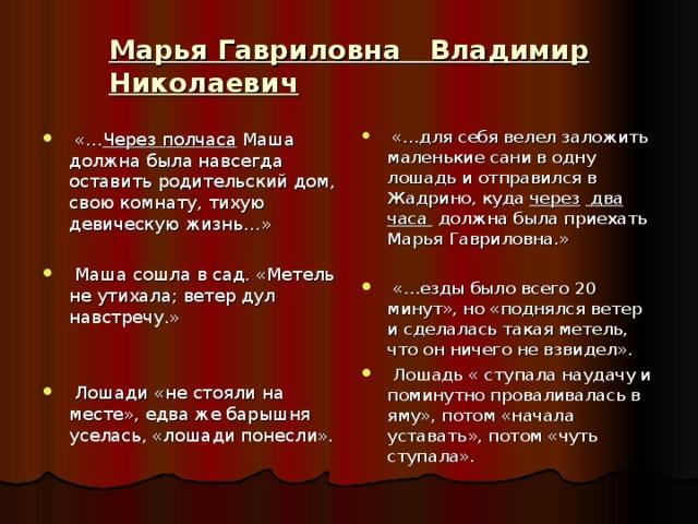 Марья Гавриловна Владимир Николаевич