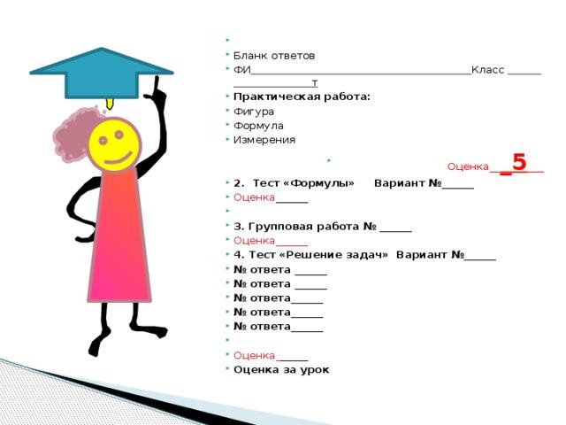 Бланк ответов ФИ  Класс т Практическая работа: Фигура Формула Измерения Оценка __ _5