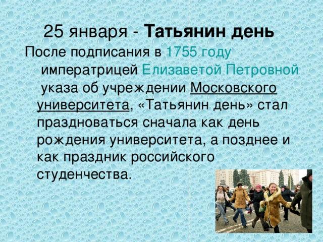 25 января - Татьянин день  1755году Елизаветой Петровной Московского университета