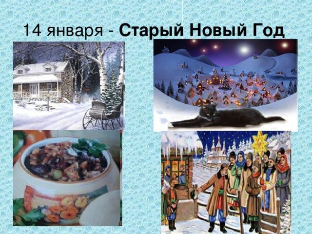 14 января - Старый Новый Год