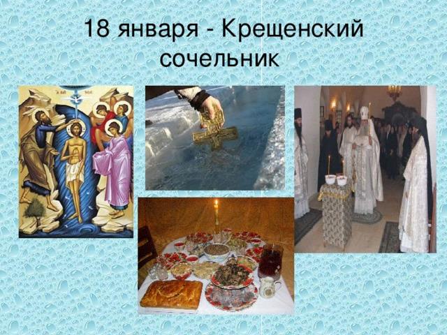 18 января -Крещенский сочельник