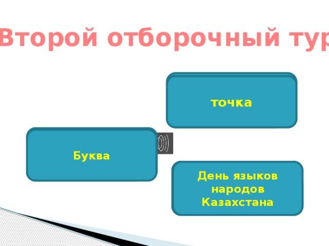 Второй отборочный тур Какой знак препинания используется чаще в конце предложения? точка Обозначение звуков на письме Буква Этот праздник отмечаем 22 сентября. День языков народов Казахстана