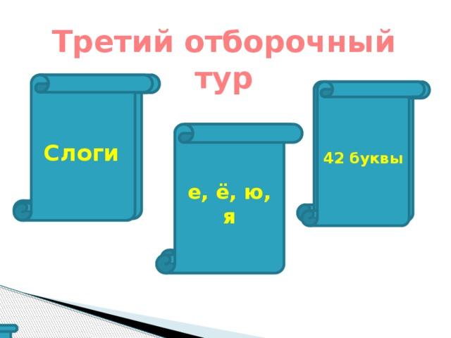 Третий отборочный тур Слова делятся на ... Слоги  Сколько букв в казахском алфавите? 42 буквы Буквы, которые обозначают два звука е, ё, ю, я