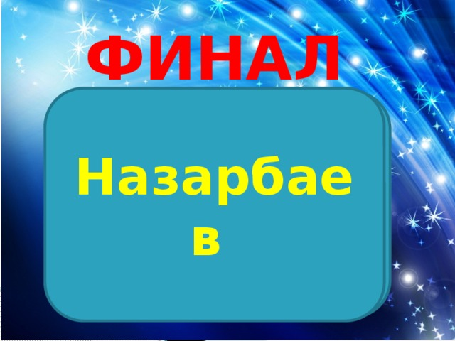 финал  Назарбаев «Мы должны сохранить русский язык в нашей стране, как один из шести мировых языков, это служит благополучием нашего народа. Нужно сохранить многовековую дружбу, согласие между нашей страной и нашими соседями».  Чьи это слова?