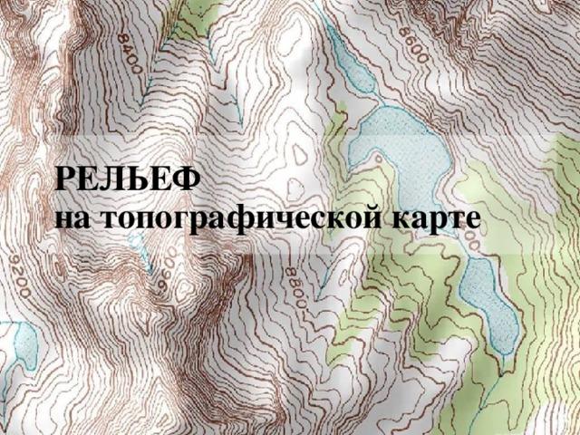 РЕЛЬЕФ  на топографической карте