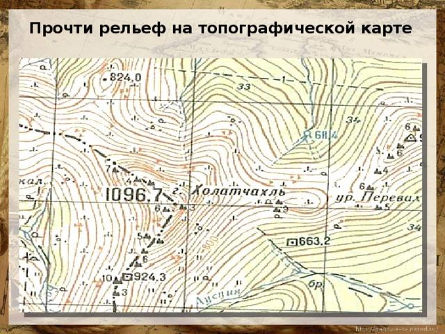 Прочти рельеф на топографической карте