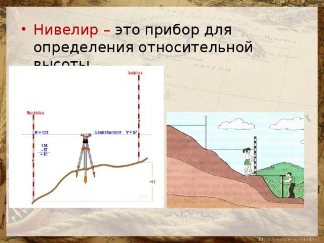 Нивелир – это прибор для определения относительной высоты.