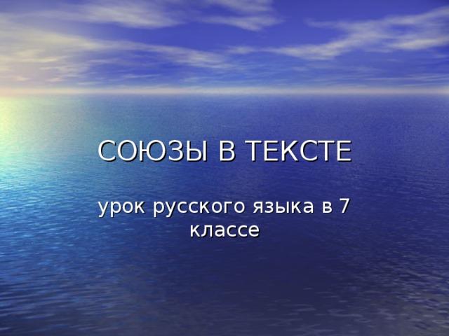 СОЮЗЫ В ТЕКСТЕ урок русского языка в 7 классе