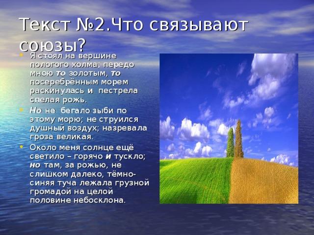 Текст №2.Что связывают союзы?