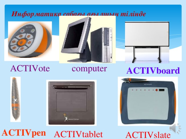 Информатика сабағы ағылшын тілінде ACTIVote computer ACTIVboard ACTIVpen ACTIVtablet ACTIVslate