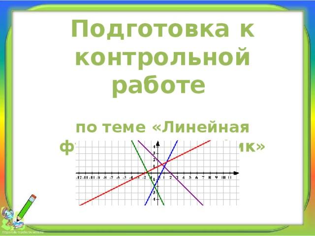 Подготовка к контрольной работе  по теме «Линейная функция и ее график»