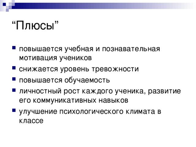 """"""" Плюсы"""""""