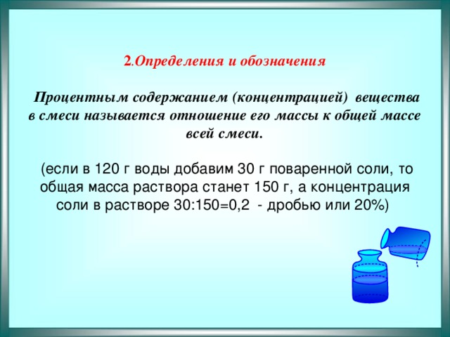 Определение концентрации растворов решение задач урок физики решение задач механическая