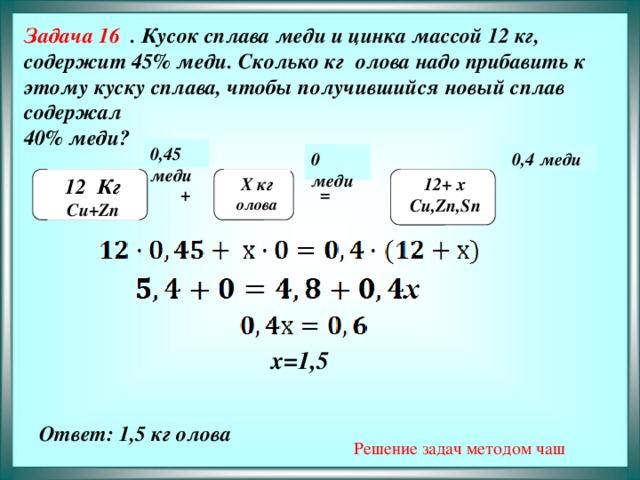 Задачи с решением по сплавам 9 класс подготовка к решением задач по биологии