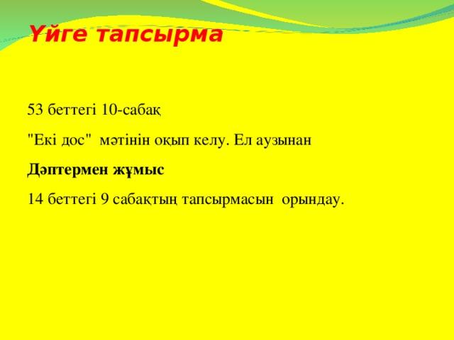 Үйге тапсырма 53 беттегі 10-сабақ