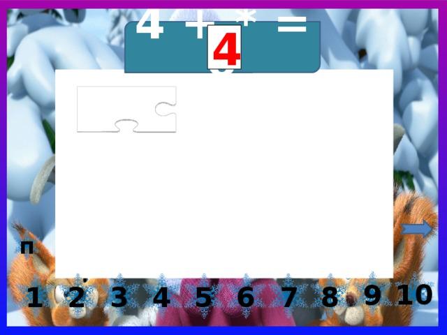 4 + * = 8 4 п 10 9 5 6 4 7 8 3 2 1 3