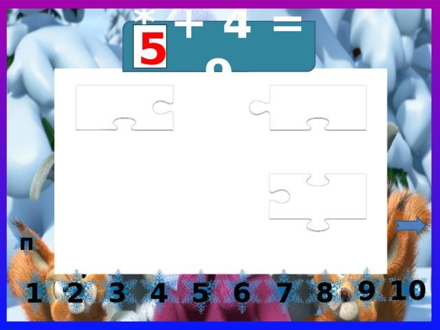 * + 4 = 9 5 п 10 9 6 8 7 5 4 3 2 1 5