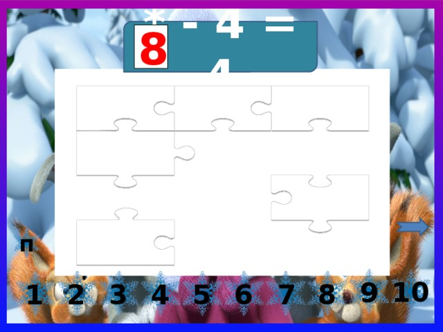 * - 4 = 4 8 п 10 9 7 8 6 5 4 3 2 1 8