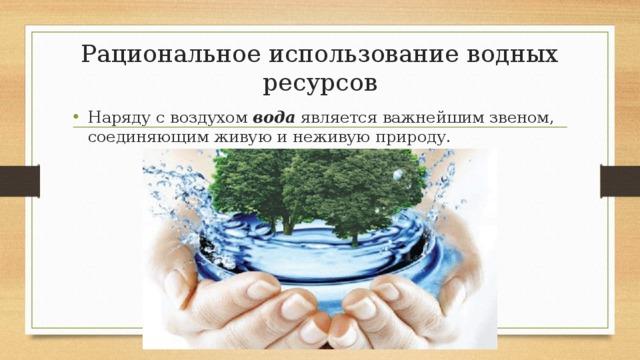 Рациональное использование водных ресурсов