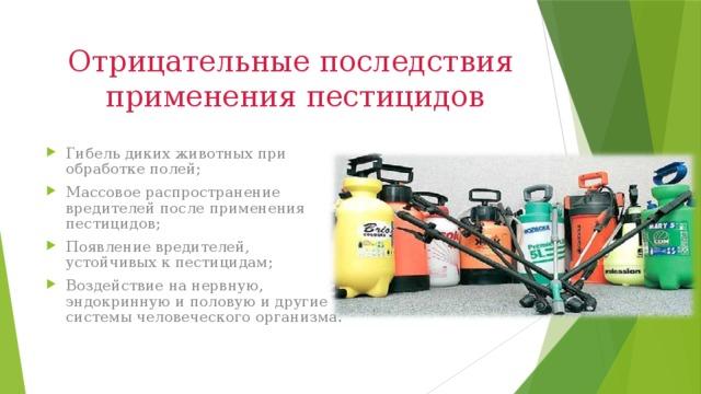 Отрицательные последствия  применения пестицидов